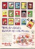 画像2: 月刊 SNOOPY  昭52年6月号 【通算87号】 (2)