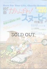 別冊 SNOOPY 映画『がんばれ!スヌーピー』特集号 昭52年8月号 【通算90号】