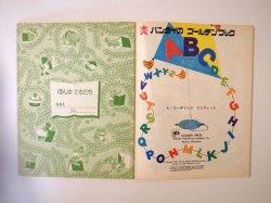 画像4: ABC 【バンダイのゴールデンブック】
