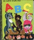 画像1: ABC 【バンダイのゴールデンブック】 (1)
