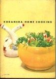 画像2: ホーム・クッキング 2 / 西洋料理 (2)