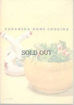 画像2: ホーム・クッキング 2 / 西洋料理