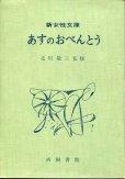 画像1: あすのおべんとう 新女性文庫 (1)