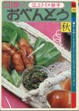 画像7: 四季のおべんとう 四冊セット 江上トミ*栄子