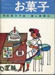 画像1: 絵でわかるCooking Book  お菓子 (1)