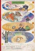 画像2: ひかりのくに 「きんの かぎ」 昭40年8月号 (2)