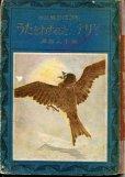 画像1: 赤い鳥童謡画集 うたをわすれたカナリヤ (1)