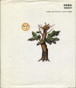 画像2: 木にとまりたかった木のはなし